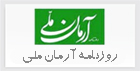 چاپ آگهی روزنامه آرمان ملی