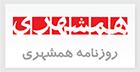 آگهی روزنامه همشهری