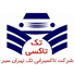 شرکت تاکسیرانی تک تهران مسیر
