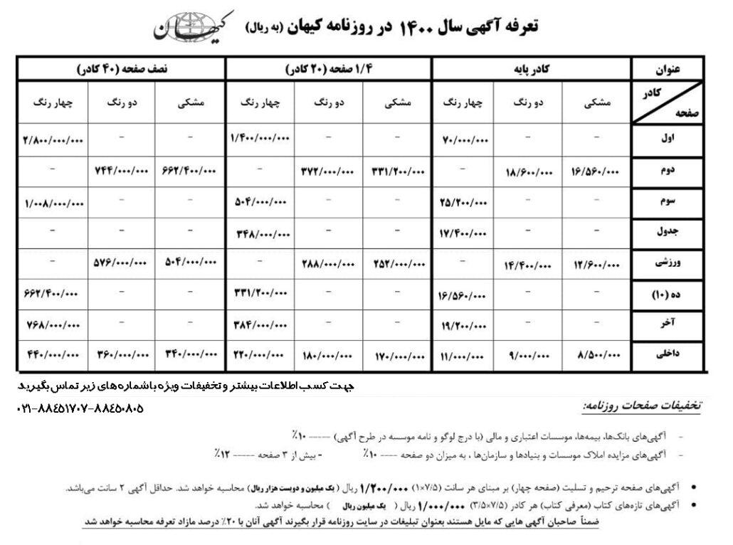 چاپ آگهی کیهان