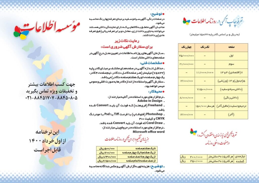 آگهی روزنامه اطلاعات